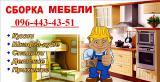 Сборка мебели-Сборщик мебели-Разборка мебели