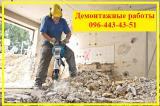 Демонтаж, слом, резка стен, дачных домов, вывоз строймусора