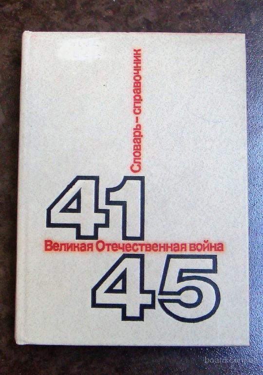Продам книгу: « Великая Отечественная война 1941-1945  Словарь-справочник.»