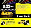 Требуются водители с личным авто и диспетчера для работы в такси Домино.