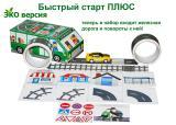 СкотчДорога Зеленый автобус Быстрый старт Плюс