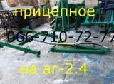 Переоборудование АГ-2.4-20 в прицепную.