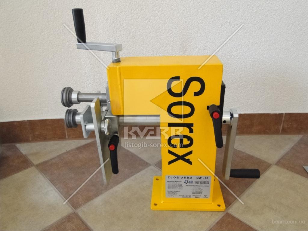Ексклюзивное оборудование - зиг машина Sorex