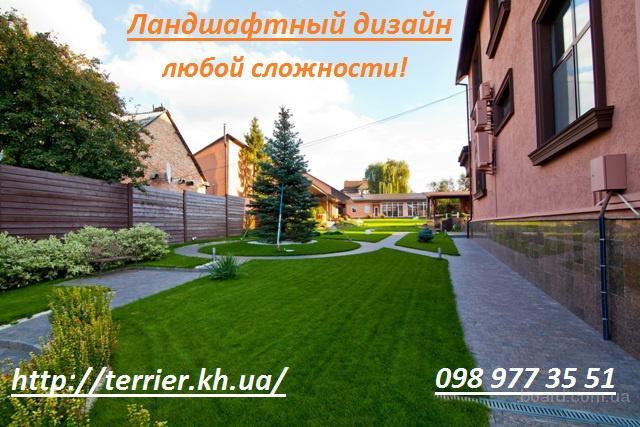 Ландшафтный дизайн. Озеленение. Доверьтесь профессионалам!