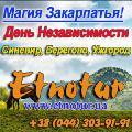 New 2017 Магия Закарпатья День Независимости