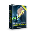 Настольная книга предпринимателя