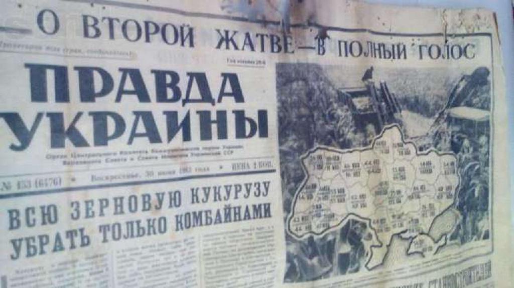 Газеты СССР 1961,1963,1965,1981 годы