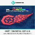 Одесса 2017 Украшение одежды, термонашивки, патчи