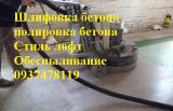 Все виды бработки бетона и кирпича: шлифовка, полировка, обеспыливание. Стиль ЛОФТ