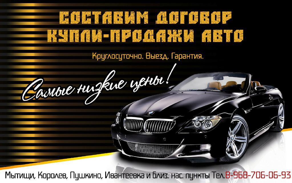 Составим договор купли-продажи автомобиля