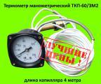 Термометры ТКП-60/3М2 4 метра 0-120С