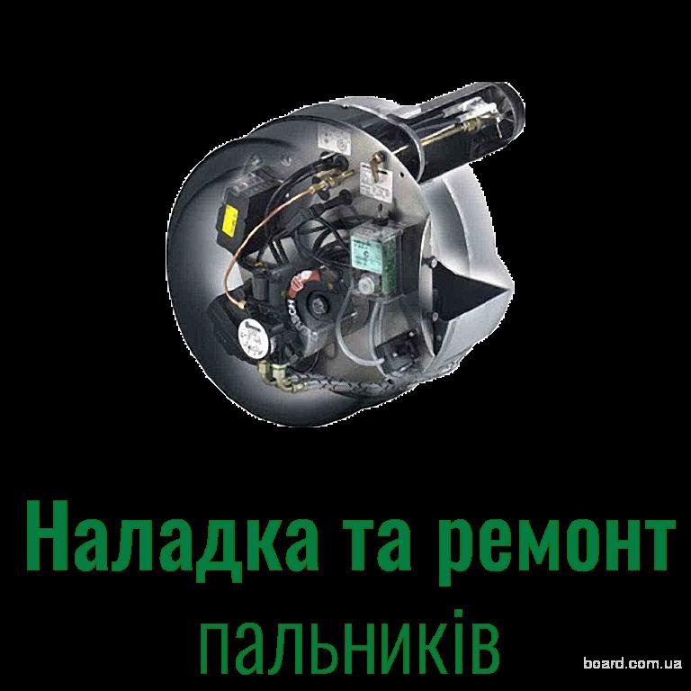 Пусконаладочные работы, ремонт теплогенераторов, жидкотопливных обогревателей (тепловых пушек),