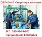 Обучение квалификации оператора котельни…