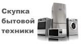 Скупка б у холодильников в Одессе