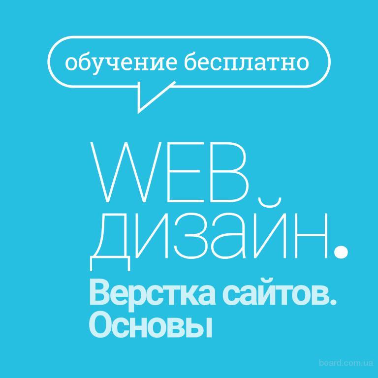 Бесплатный курс. Web дизайн. Верстка сайтов. Основы