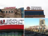 Согласование наружной рекламы в Москве и области