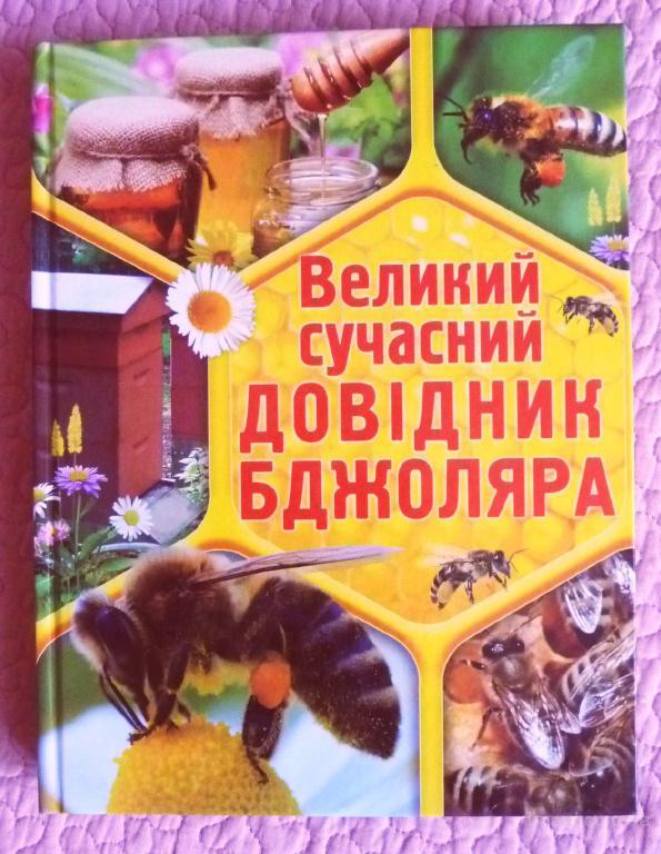 Великий сучасний довідник бджоляра. Автор: Е. Білик