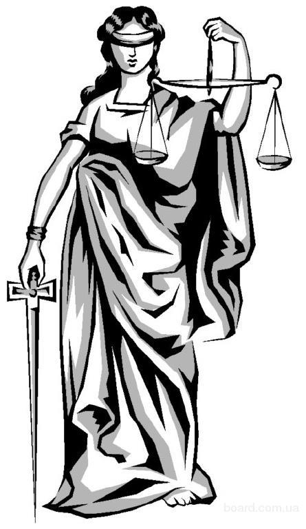 Услуги юриста, адвоката в Харькове