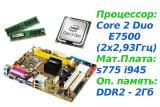 Набор комплектующих Пк(Мат плата S775+ e7500 + 2 Гб) -