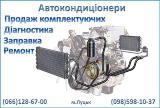 Качественный ремонт и обслуживание кондиционеров Луцк