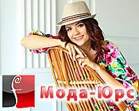 Белорусский производитель ООО Мода Юрс. Продажа женской одежды из Беларуси