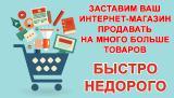 Продвижение интернет-магазинов в Харькове