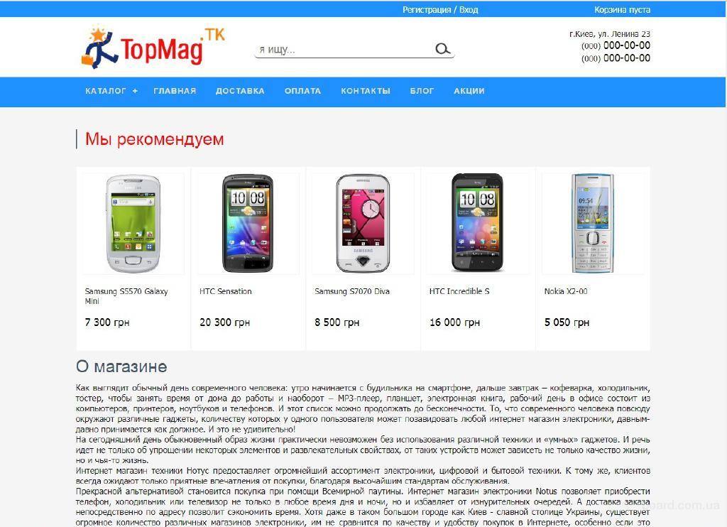 Интернет-магазин за 500 грн. Реально!