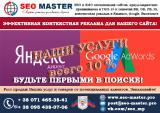 Контекстная реклама вашего сайта в Яндексе и Google! Заказывайте!