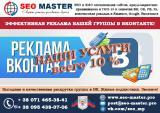 Продвижение в соцсетях: Одноклассники, ВКонтакте, Facebook и Twitter! Делайте заказ!