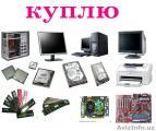 Покупаем компьютеры, ПК, моноблоки, мониторы в Харькове - дорого!