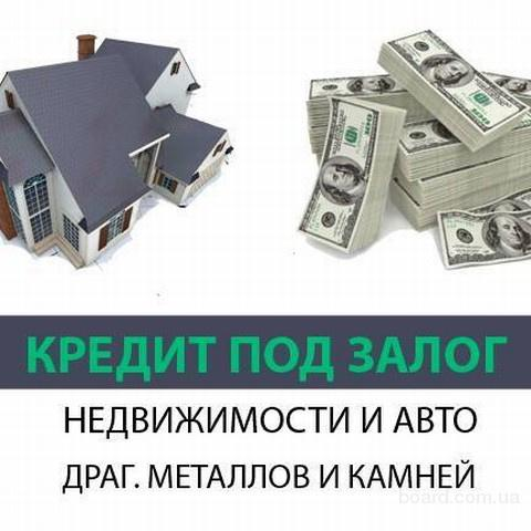Деньги под залог недвижимости, автомобиля, драгоценных металлов, камней. Займ от частного инвестора