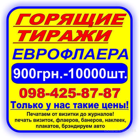 Флаера - Горящие тиражи - скидка до -50%