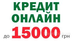 Кредит наличными и на любую карту, без залога в Ивано-Франковске