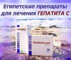 Лекарства от Гепатита С: Виропак, Гратезиано, Софосбувир, Даклатасвир