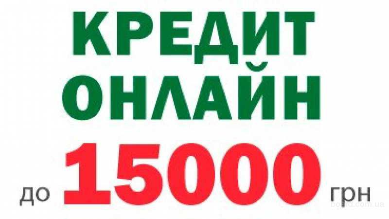Оформить кредит в ощадбанке онлайн украина