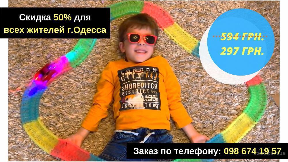 Скидка 50% на Magic Tracks для всех жителей г.Одесса. Заходи!