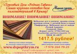 """Самая крупная оптовая база мебельных пиломатериалов """"ТД """"Родная гавань"""" предлагает ЛДСП."""
