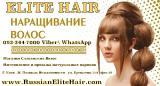 Наращивание волос не дорого в Киеве. Нарастить волосы в Киеве