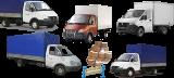 Грузовые перевозки в Сумах. Недорого
