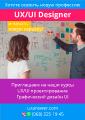 Курсы UX UI дизайна