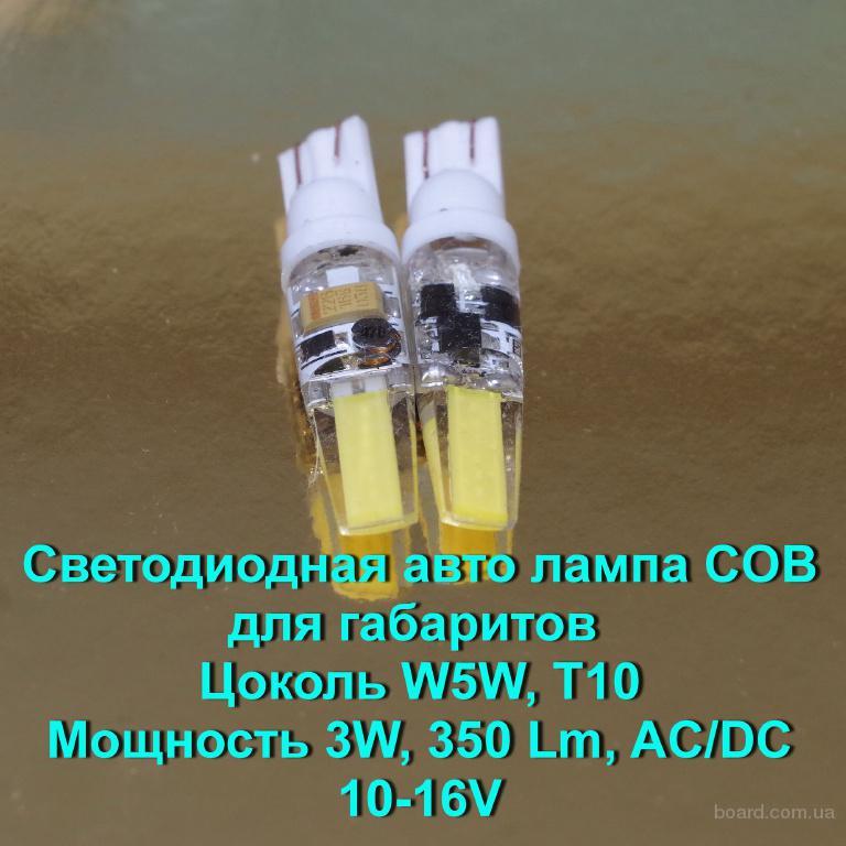 Светодиодная авто лампа Led COB для габаритов W5W, T10, 3W, 350 Lm, 10-16V