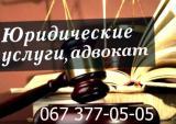 Полный спектр юридических услуг в Киеве, услуги адвоката
