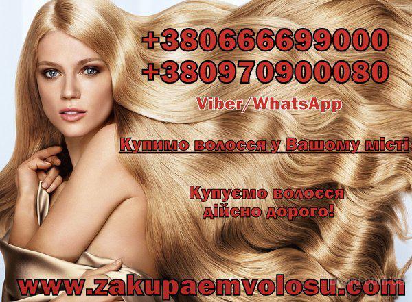 Куплю волосы в Донецке. Заказать парик натуральный в Донецке