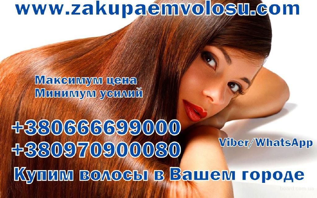 ВЫгодно продать волосы в Никополе. Скупка волос Никополь. Парик натуральный заказать пошив в .Никополе