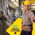 Приглашаем на работу в Польшу работников без навыков на подсобные работы