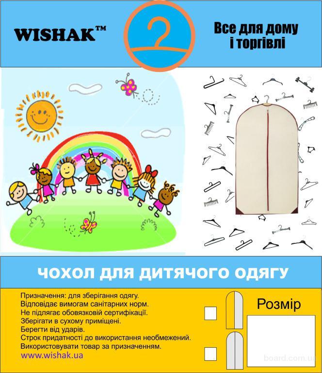 Чехлы для детской одежды
