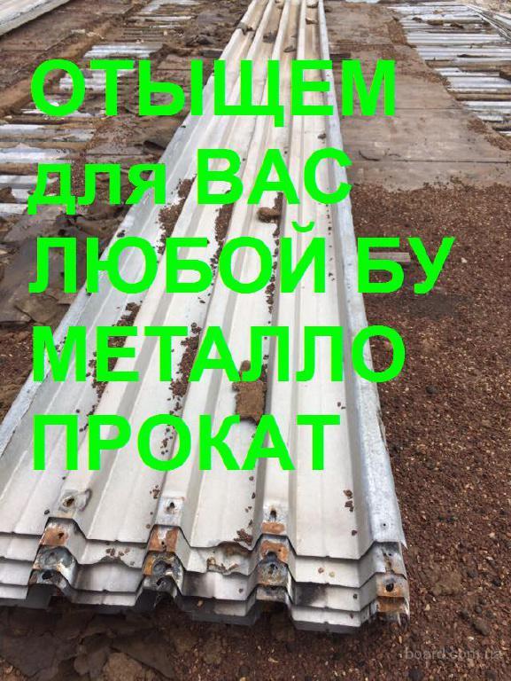 Металл бу оптом (уголок 150,125,лист 4,рельс 43,двутавр,швеллер,труба)