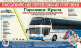 Автобусы крым - горловка - енакиево