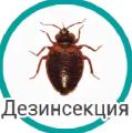 Курганский центр дезинфекции