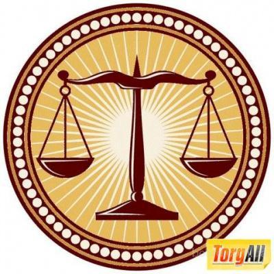 Адвокат, юрист, юридические услуги